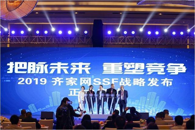 齐家网正式发布SSF开放赋能战略,家装行业迎来竞争分水岭