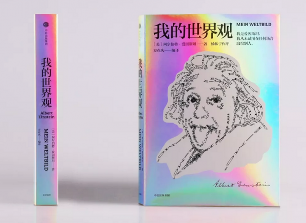 邓晓芒:谁是爱因斯坦?
