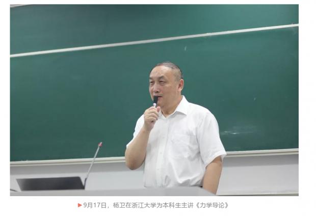 杨卫重返浙大的第一课:力学中的严肃八卦