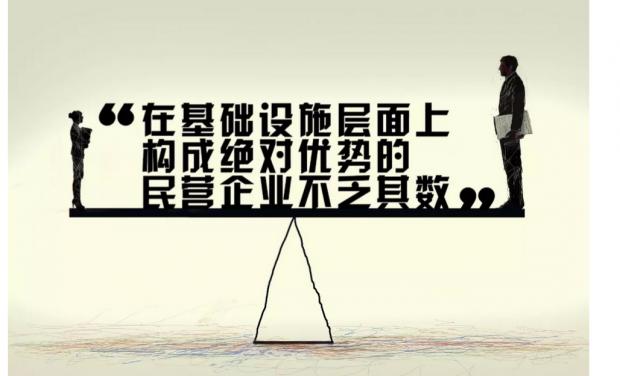 """吴晓波:民营经济与""""新半壁江山"""""""