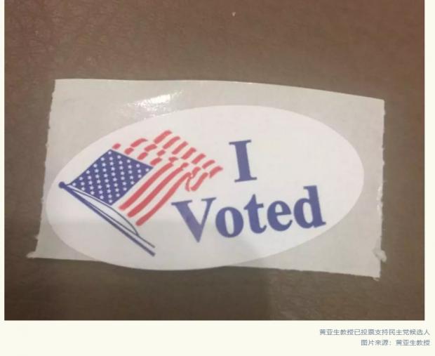 黄亚生:为了美国的民主制度,大家应在中期选举投票中支持民主党候选人