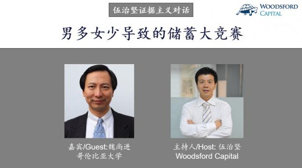 哥伦比亚大学教授魏尚进:男多女少是中国人爱存钱的真正原因