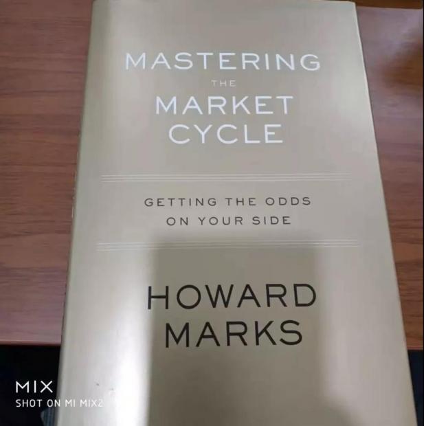 霍华德·马克思:从市场周期把握概率