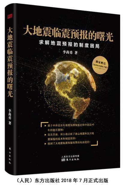 《大地震临震预报的曙光》作者:致高级专家和政治家——附:本书后记