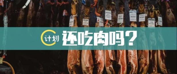 动物们在受苦,我们是否该吃肉