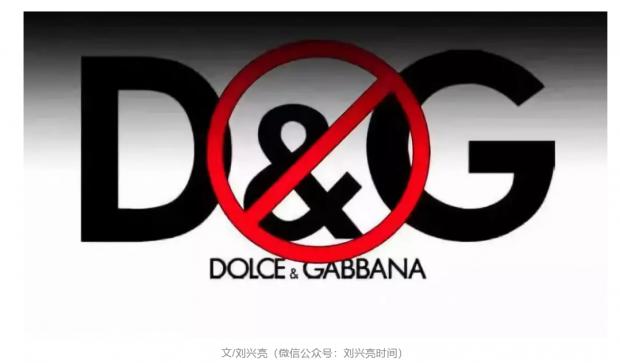 D&G争议事件的三点看法