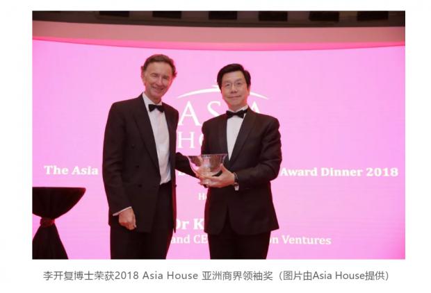 李开复博士荣获2018 Asia House亚洲商界领袖奖