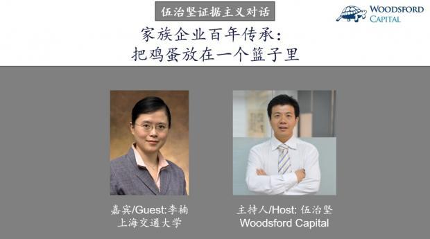 上海交通大学李楠:真正的富人只需要一个篮子