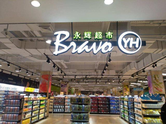 """永辉超市上演""""兄弟分家""""?分割新零售,永辉到底想要干什么?"""
