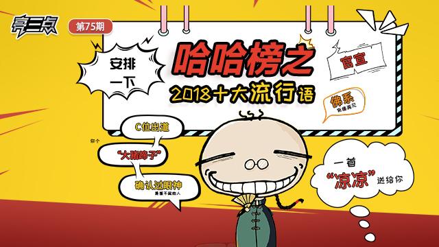 亮三点75期:哈哈榜之2018十大网络流行语