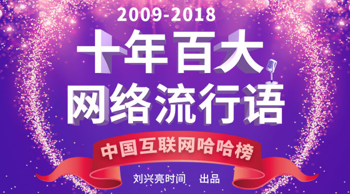 2009-2018:十年百大网络流行语