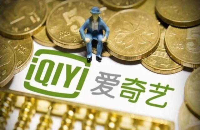 爱奇艺的金融梦,爱奇艺真能靠金融扔掉连续亏损的帽子吗?