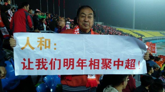 北京人和聘请斯塔诺的担忧