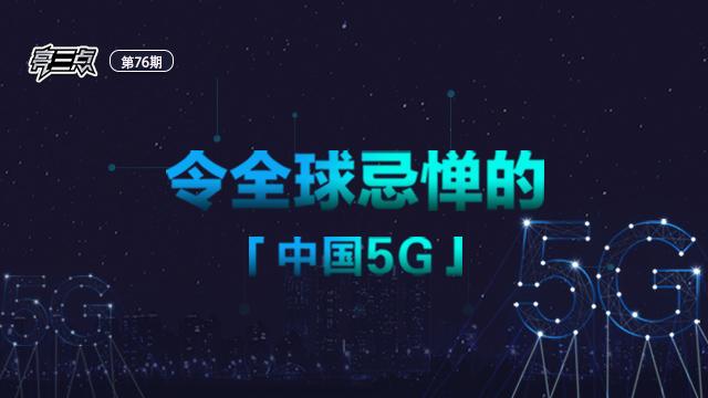 """亮三点76期:令全球忌惮的""""中国5G"""""""