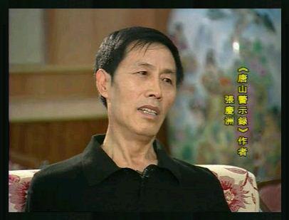 痛悼庆洲兄:人类地震预报史上镌刻着他的名字——缅怀《唐山警世录》作者张庆洲先生