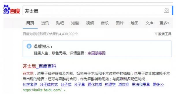 """中国对""""芬太尼类""""药物的管控情况"""