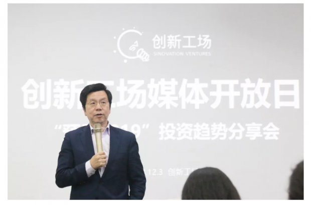 """创新工场汪华:中国式""""魔方经济体""""潜藏的投资机会"""
