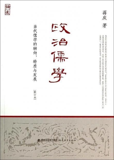 """四季书评:当代新儒家的""""汉宋之争""""?"""