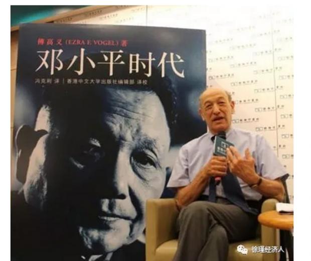 《邓小平时代》作者傅高义谈中美关系
