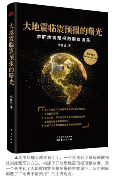 本书作者:致地震重点危险区(县域)主政官员