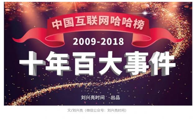 2009-2018:中国互联网十年百大事件