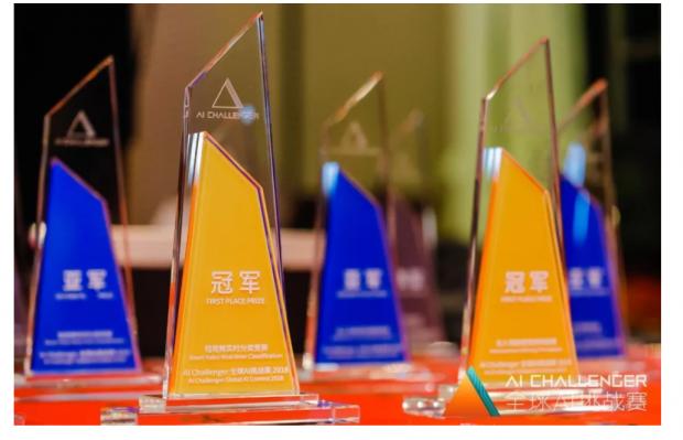 2018年度中国超高水准AI竞赛收官!