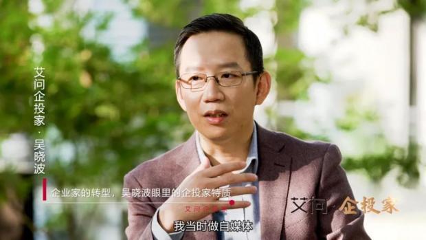 吴晓波:我不投资行业第一名,投90后
