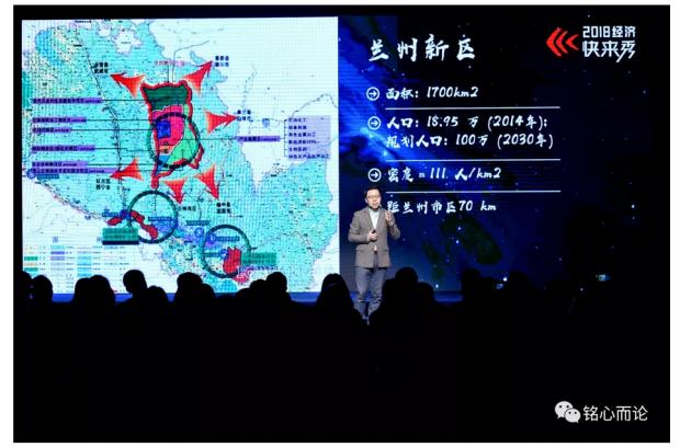 """【2018经济·快来秀】陆铭:""""远大""""的新城和危险的债务"""
