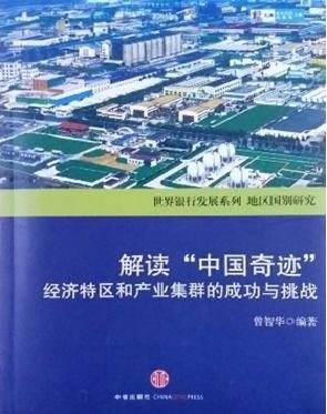 经济特区与中国改革开放40周年
