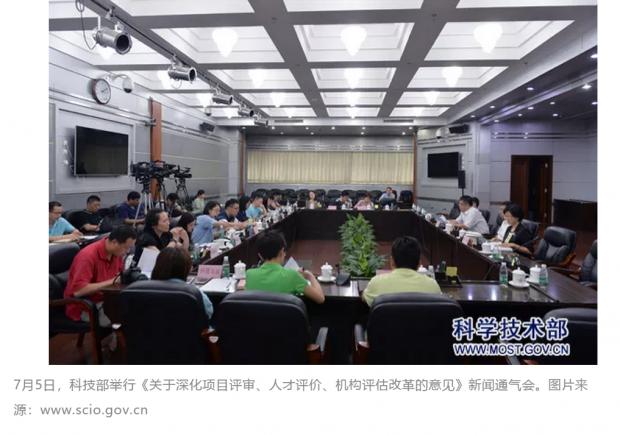 行进中的中国科技评价制度改革