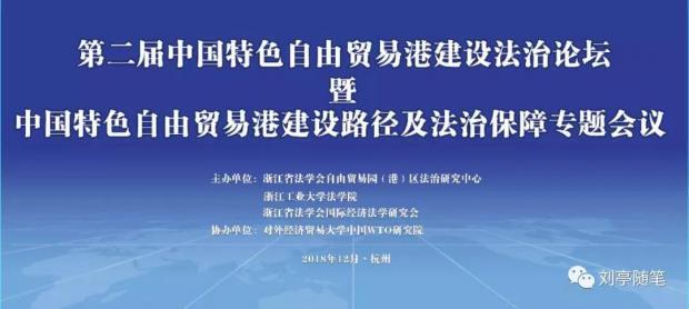 刘亭:自贸区、营商环境和市场化改革#新观察系列#