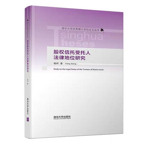 清华优博丛书:《股权信托受托人法律地位研究》新作问世