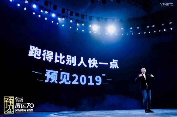 吴晓波:预见2019(演讲全文)