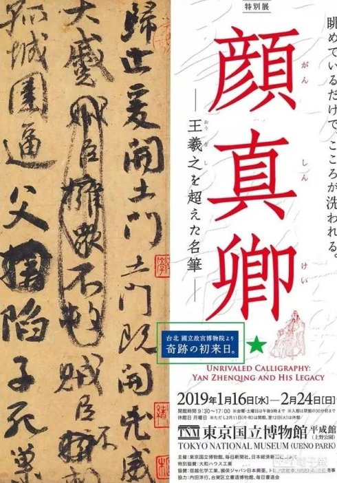 台湾借《祭侄文稿》给日本:对得起刚烈的颜真卿吗?