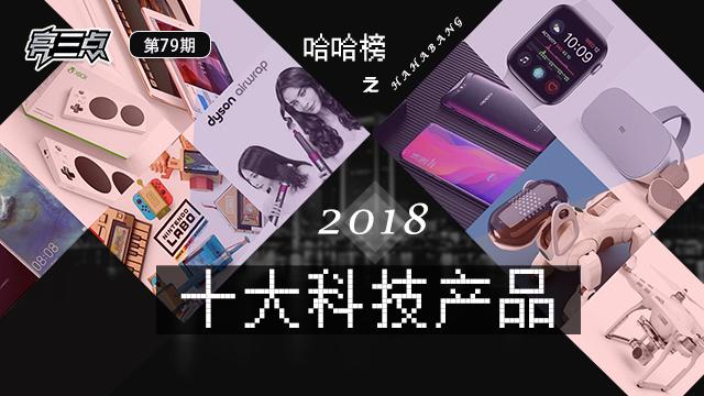亮三点79期:哈哈榜之2018十大科技产品