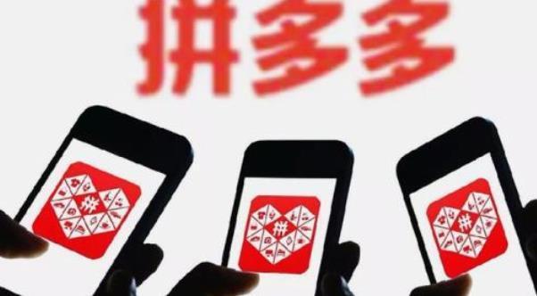 """一夜被薅羊毛多达""""200亿""""?中国电商第三大巨头拼多多怎么了?"""