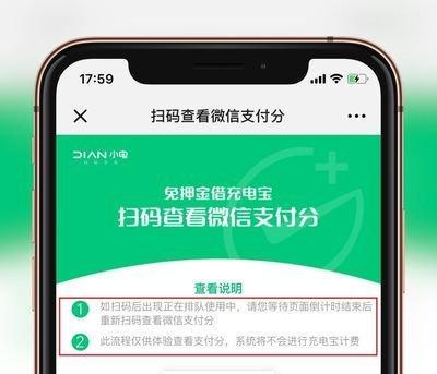 微信支付分重出江湖,腾讯为什么强调跟信用无关?