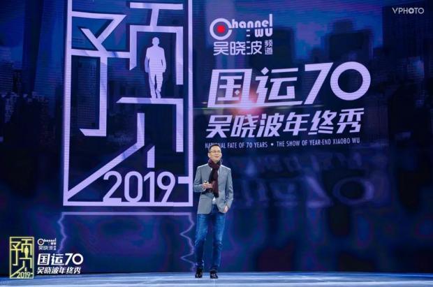吴晓波:我们这一代是否比下一代更值得信任