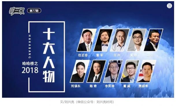 2018中国互联网哈哈榜|十大人物
