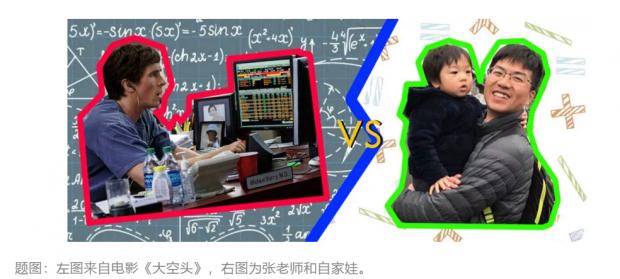 10年华尔街,我为什么回来教数学?