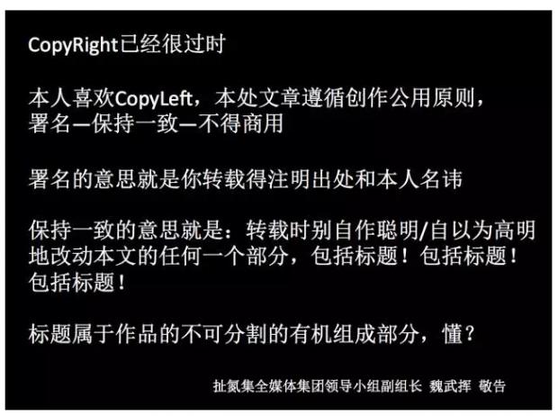 """关于""""请尊重私权利""""一文的作者手记"""