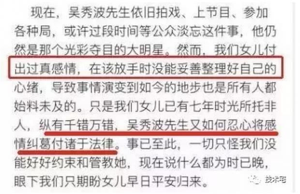 从郎咸平到吴秀波,对付前任有多少法律武器