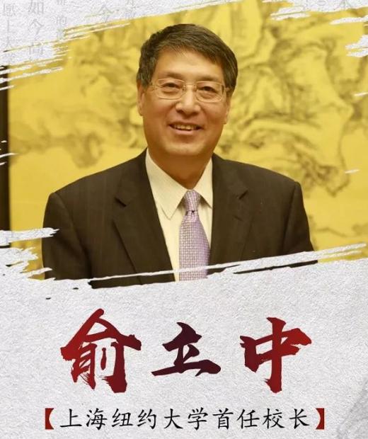 """上纽大校长俞立中:中国高等教育到该考虑""""影响力""""的时候了"""
