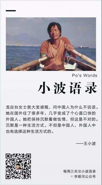 【小波语录】中国人为什么不说话