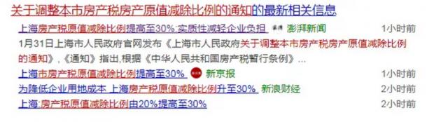上海房产税原值减除比例提高至30%