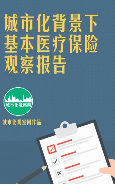 """数据解析:财政激励不足,居民医保""""钱随人走""""遇阻"""