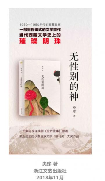 读完北大回到拉萨,她写下了一部西藏近代史