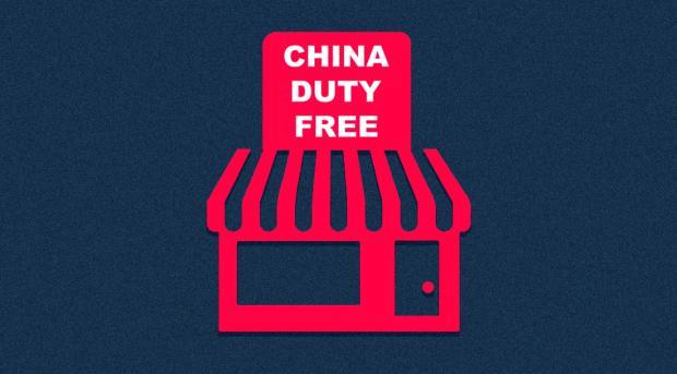 中国国旅:免税店霸主,未来是否面临业绩承压?