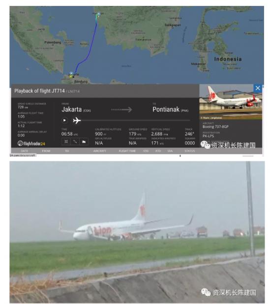 实时突发:印尼狮航又出事故,一架737-800飞机偏出跑道