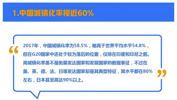 杨现领:中国城镇化未来趋势探讨